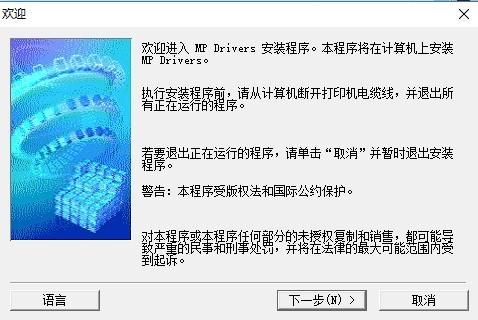 佳能pixma mx860驱动