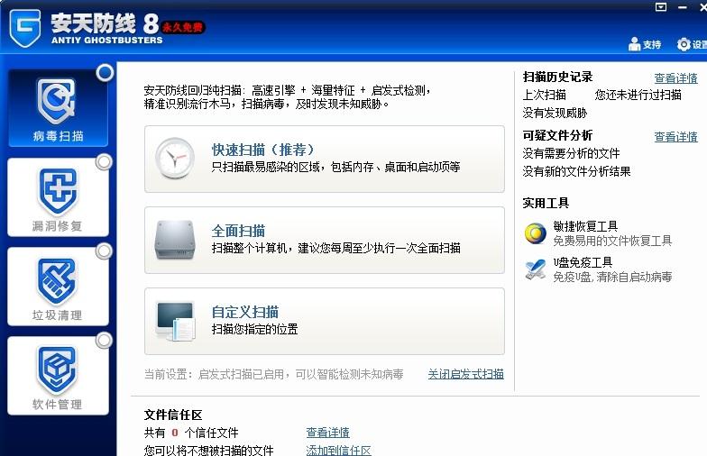 安天防�8官方版 v8.0.1.6520 官方最新版