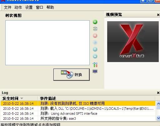 convertxtodvd最新版 v7.0.0.64 官方版