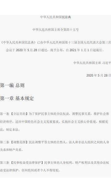 民法典正式全文2021 word/pdf�子版