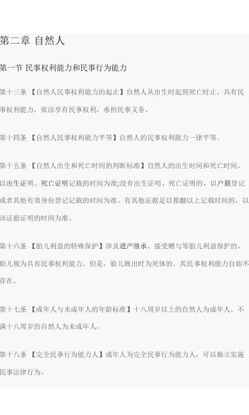 中�A人民共和��民法典