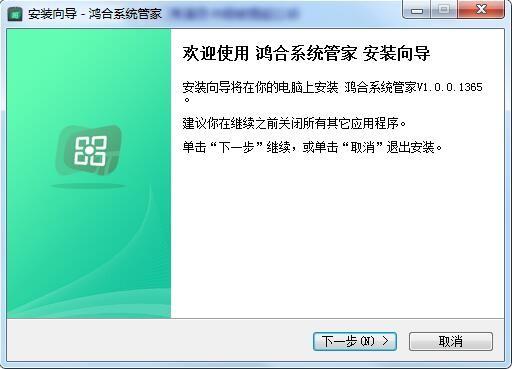 鸿合系统管家软件