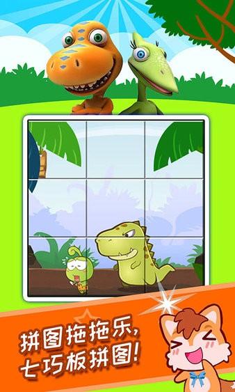 儿童恐龙拼图游戏最新版 v3.10.2110 安卓版