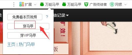 万能马甲官方版 v1.0 最新版