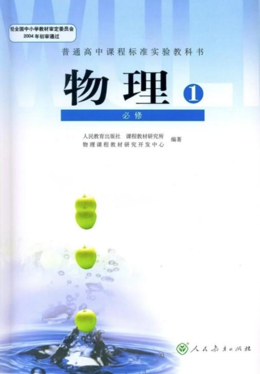 人教版高中教材全套pdf