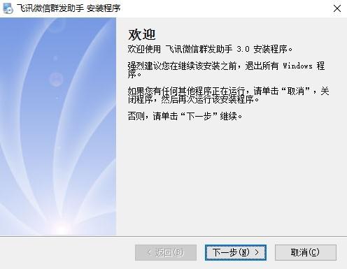 飞讯微信群发助手官方版