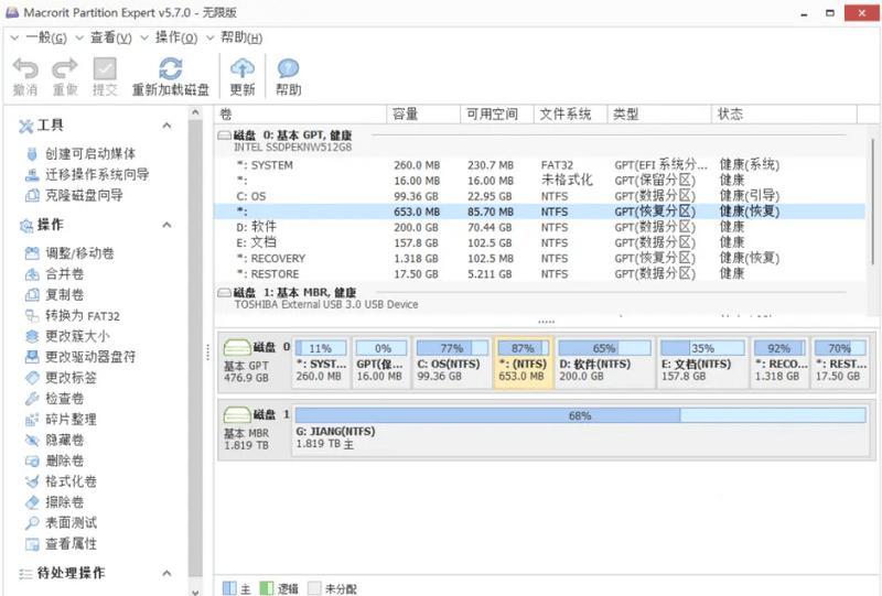 macrorit partition expert�h化�挝募��o限版 v5.7.0 免�M版