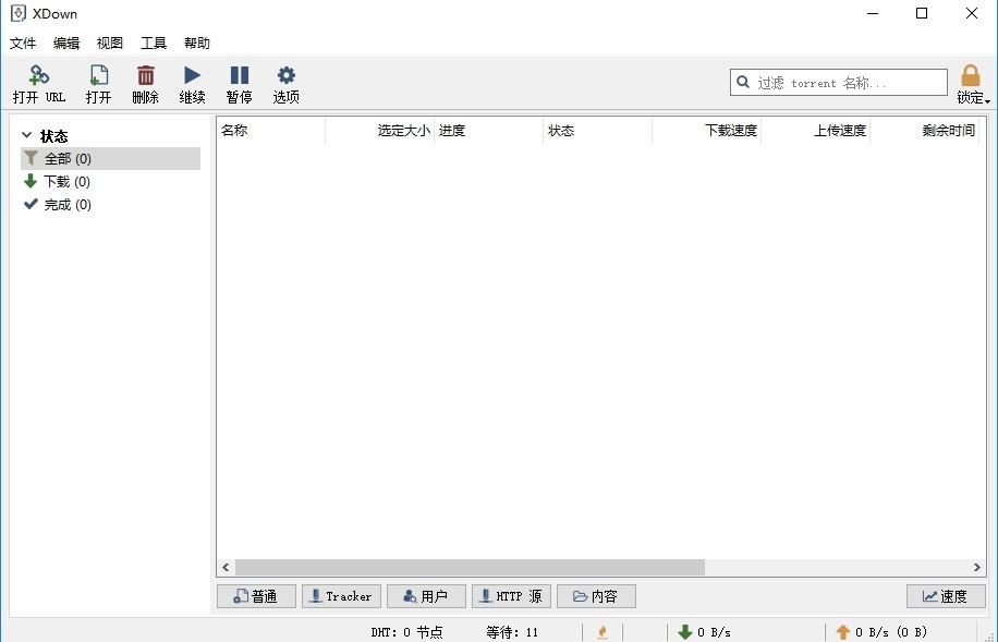 xdown下�d器官方版 v2.0.3.0 最新版