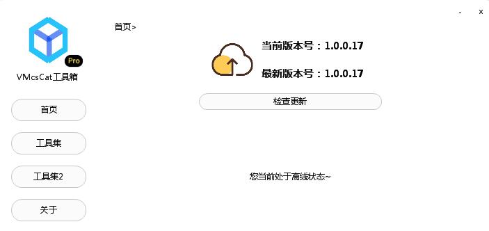 vmcscat综合工具箱 v1.0.0.17 专业版