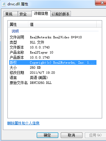 drvc.dll文件 完整版