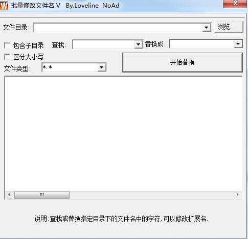 批量修改文件名工具