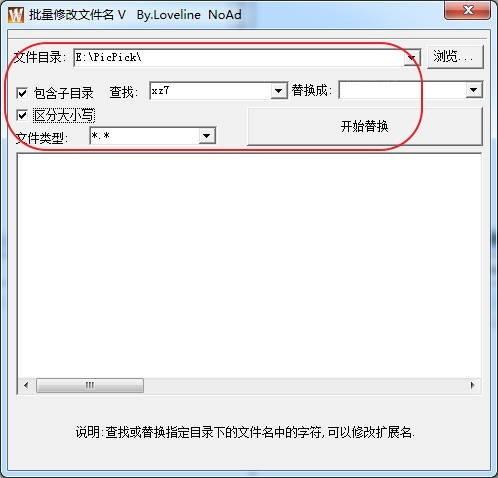 批量修改文件名软件 v1.0 绿色版