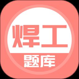 焊工考试软件 v3.5.0 安卓手机版