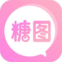 糖图app v1.2.602 安卓版