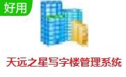 天远之星物业管理软件