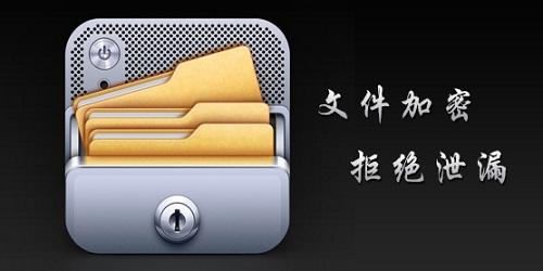 文件加密�件