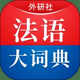 外研社法�Z大�~典app