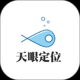 天眼定位app v1.0 安卓版
