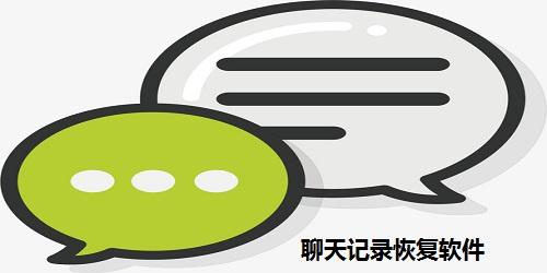 免费的微信聊天记录恢复软件-聊天记录恢复app下载-聊天记录恢复器