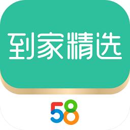 58到家精选app