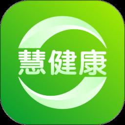 慧健康软件 v1.4.7 安卓版