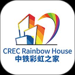 中铁彩虹之家app