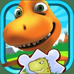 儿童恐龙拼图游戏最新版