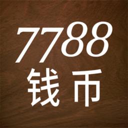 7788钱币交易网app v1.1.2 安卓版