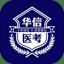 华信医考app v4.2.1 安卓版