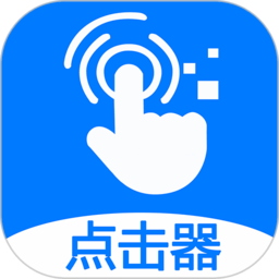 粒可辛自动点击器app v2.8.5.6 安卓版