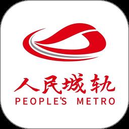 人民城轨软件