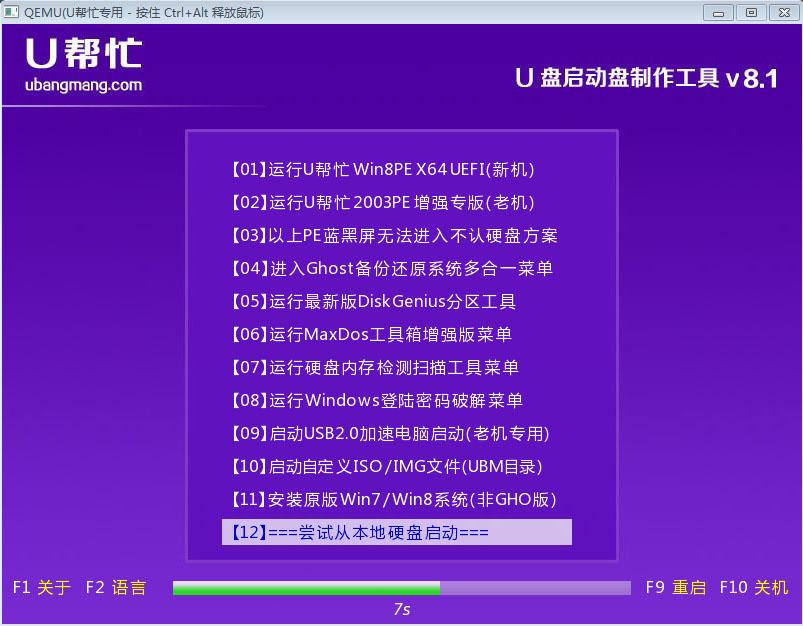 u帮忙u盘启动盘制作工具 v8.1 最新版