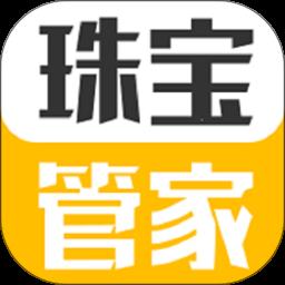 珠宝管家app
