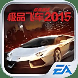极品飞车2015中文版