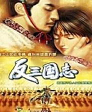 反三��志中文版官方版