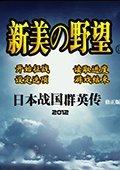 日本战国群英传新美的野望中文版