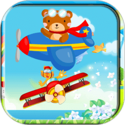 儿童飞机游戏单机版