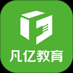 凡� 教育app v1.2.3 安卓版