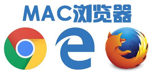 mac浏览器有哪些?苹果电脑版浏览器-mac上的浏览器推荐