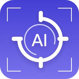 ai扫描软件 v1.0.0 安卓版