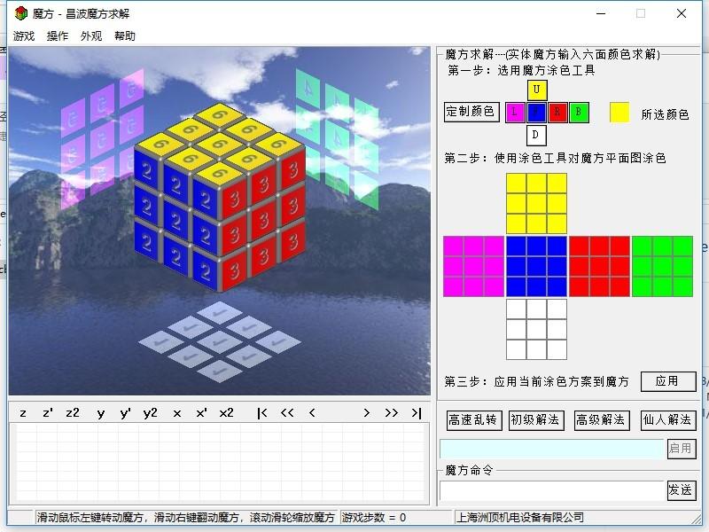 魔方求解器中文版 v2.2.7.8 绿色版