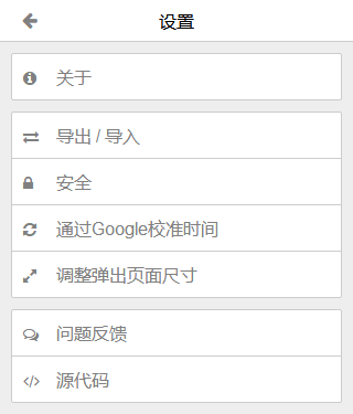 谷歌身份验证器pc版