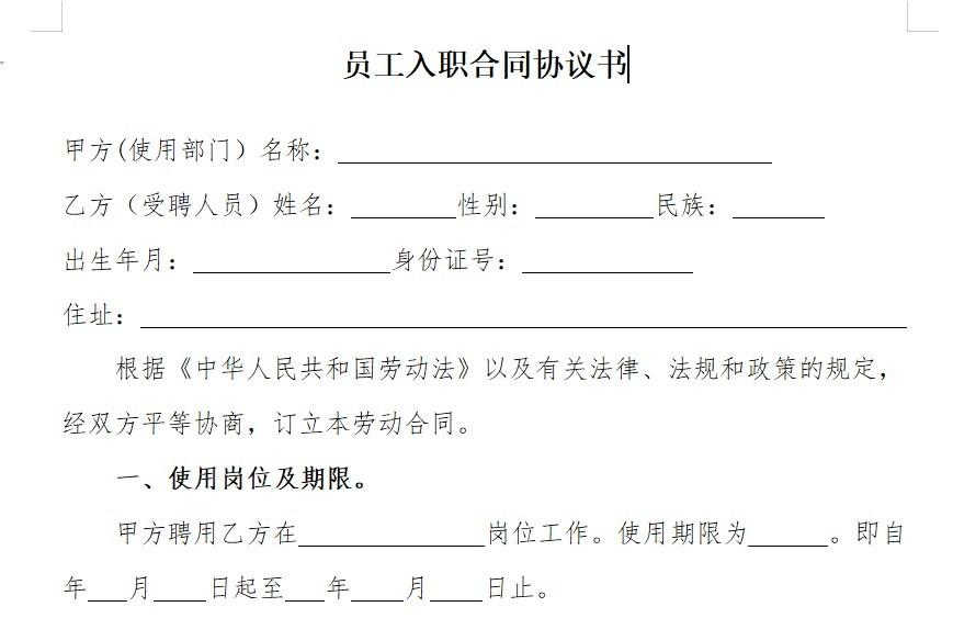 员工入职合同协议书