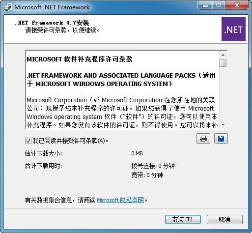 Microsoft .net framework 4.7.1 v4.7.1 简体中文版