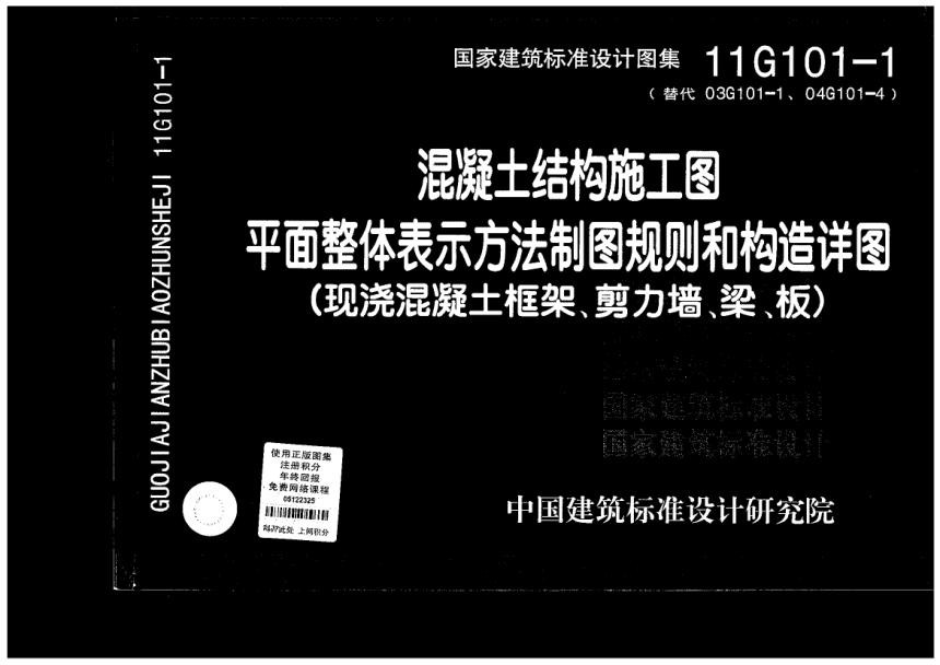 11g101-1图集免费版
