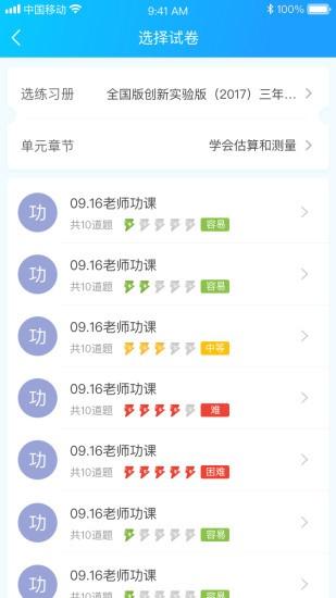 佳一云数学机构版app