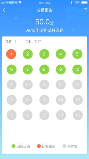 佳一云数学机构版app v1.0.23 安卓版