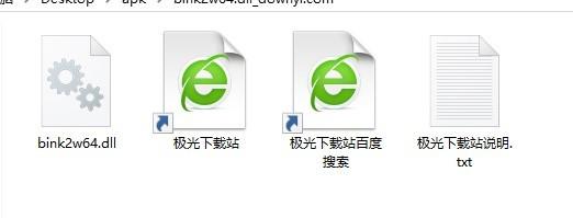 bink2w64.dll官方版