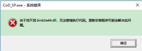 bink2w64.dll丢失修复工具 免费版