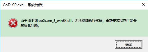 oo2core_5_win64.dll完整版 官方版